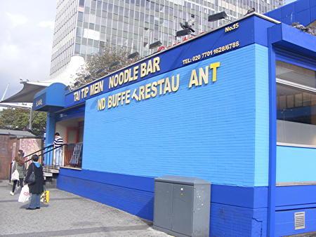 Tai Tip Mein Noodle Bar At Elephant Amp Castle