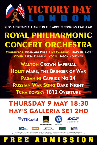 Royal Philharmonic Concert Orchestra at Hay's Galleria
